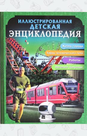 Иллюстрированная детская энциклопедия