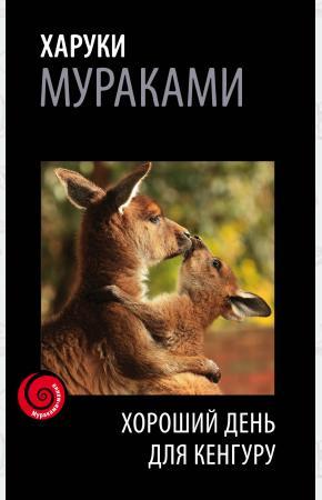 Хороший день для кенгуру