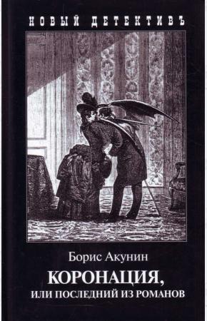 Акунин Коронация, или последний из романов