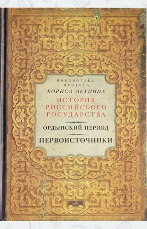 Акунин Ордынский период. Первоисточники