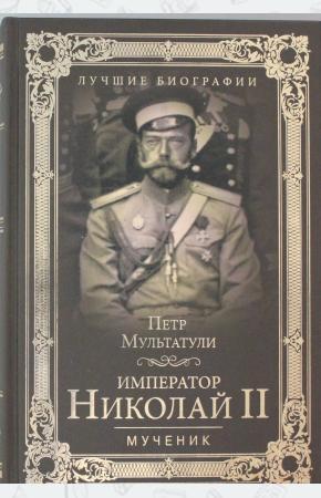 Император Николай II. Мученик