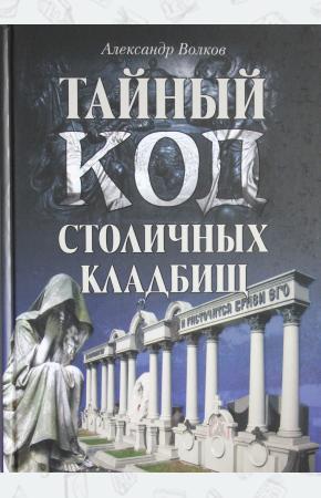 Волков Тайный код столичных кладбищ