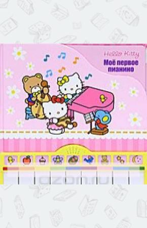 Александра Кочанова Hello Kitty! Мое первое пианино. Книжка-игрушка