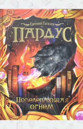 Гаглоев Пардус. Повелевающий огнем