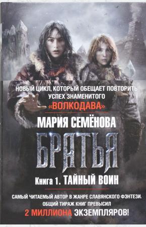 Семенова Братья. Книаг 1. Тайный воин