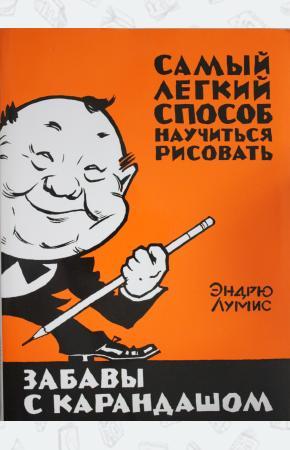 Эндрю Лумис Забавы с карандашом. Самый легкий способ научиться рисовать