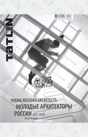 Молодые архитекторы России. 2011-2012