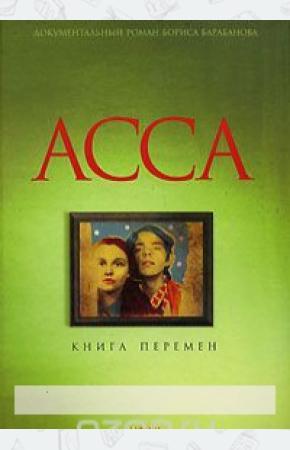 Асса: Книга перемен