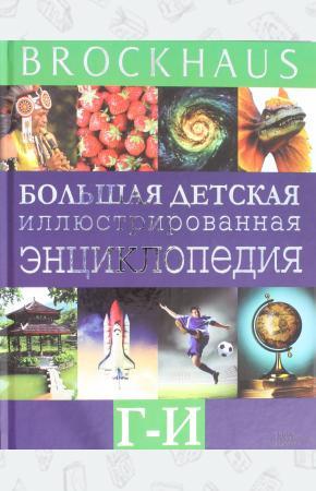 Маркус Вюрмли Brockhaus. Большая детская иллюстрированная энциклопедия. Г-И
