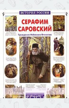 Александр Яковлевич Толстиков Серафим Саровский. Гражданин Небесного Отечества