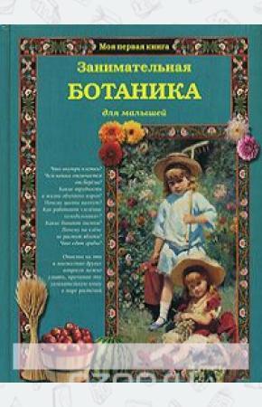 Лаврова Светлана Аркадьевна Занимательная ботаника для малышей