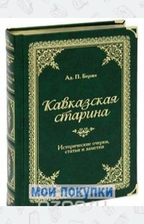 Кавказская старина (подарочное издание)
