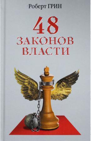 Грин Роберт 48 законов власти