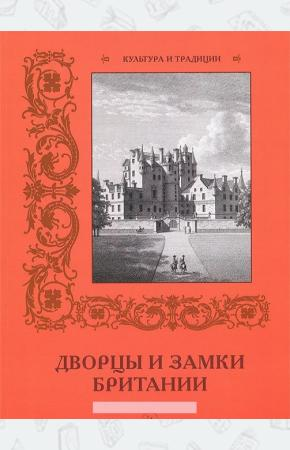 Римма Алдонина Дворцы и замки Британии