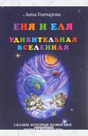 Гончарова Еня и Еля. Удивительная вселенная