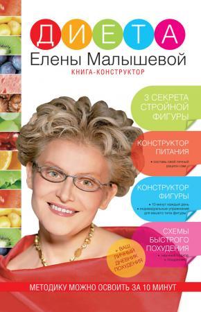 Елена Малышева Диета Елены Малышевой. Книга-конструктор, 978-5-17-088526-8