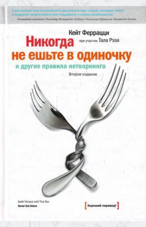 Феррацци К. Никогда не ешьте в одиночку и другие правила нетворкинга, 978-5-91657-198-1