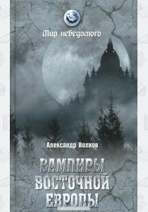 Волков Вампиры Восточной Европы
