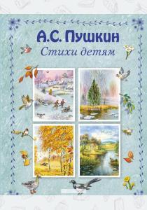 А. С. Пушкин. Стихи детям