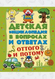 Дмитрий Туровец Детская энциклопедия. Оттого и потому?