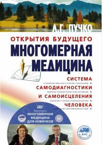 Людмила Пучко Многомерная медицина. Система самодиагностики и самоисцеления человека +DVD