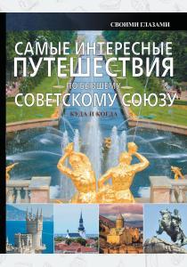 Мерников Самые интересные путешествия по бывшему Советскому Союзу
