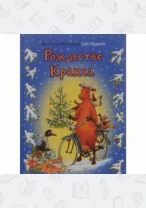 Юя Висландер Рождество Кракса