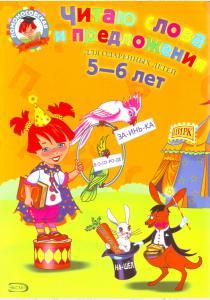 Пятак Читаю слова и предложения:для детей 5-6 лет