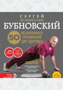 Сергей Михайлович Бубновский 50 незаменимых упражнений для здоровья + DVD
