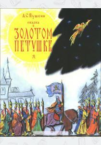 ПУШКИН Сказка о золотом петушке (0+)