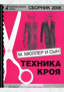 Сборник Ателье-2006. Мюллер и сын. Техника кроя