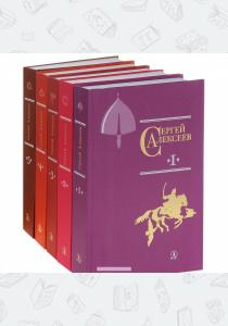 Алексеев Собрание сочинений в 5 томах (комплект из 5 книг)