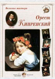 Астахова Орест Кипренский (репродукции)