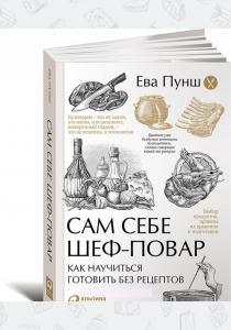 Ева Пунш Сам себе шеф-повар. Как научиться готовить без рецептов