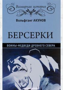 Вольфганг Викторович Акунов Берсерки. Воины-медведи древнего Севера