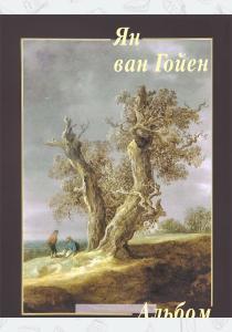 Ян ван Гойен. Альбом