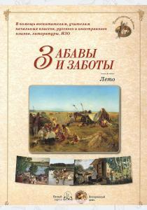 Астахова Забавы и заботы. Лето (набор из 24 репродукций)