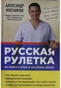 Мясников Русская рулетка. Как выжить в борьбе за собственное здоровье