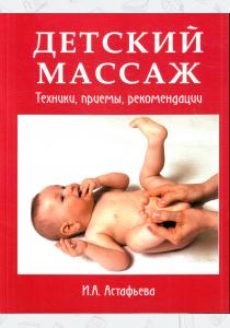 Детский массаж. Техники, приемы, рекомендации