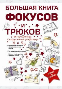 Анна Сергеевна Торманова Большая книга фокусов и трюков