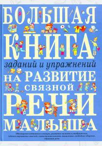 Ткаченко Большая книга заданий и упражнений на развитие связной речи малыша