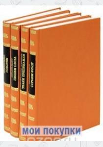 Леонид Васильевич Соловьев Леонид Соловьев. Собрание сочинений в 5 томах (комплект)