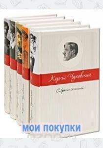 Иванович Корней Чуковский. Собрание сочинений в 5 томах (комплект)