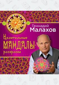 Малахов Целительные мандалы-раскраски