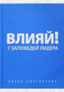 Пинтосевич Влияй! 7 заповедей лидера