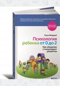 Психология ребенка от 0 до 2 лет. Как общение стимулирует развитие