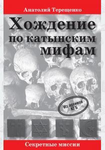 Анатолий Степанович Терещенко Хождение по катынским мифам