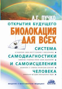 Пучко Людмила Григорьевна Биолокация для всех. Система самодиагностики и самоисцеления человека