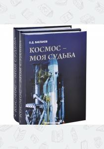 Космос - моя судьба (в 2-х тт.)