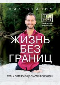 Ник Вуйчич Жизнь без границ. Путь к потрясающе счастливой жизни